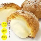 シュークリーム スイーツ お菓子 カスタードシュー1個