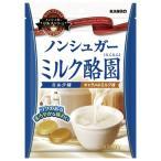 ノンシュガーミルク酪園 72g 袋 【カンロ】