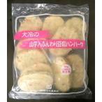 【奉仕品】大冷 山芋入りふんわり豆腐ハンバーグ 60g×10