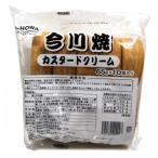 昭和冷凍 今川焼(カスタードクリーム) 約65g×10