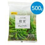 枝豆(500g)※冷凍食品