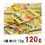 ポイント消化 送料無料 HALIBO ハリボー ミニゴールドベア 12袋 (約120g)  果汁グミ コストコ お菓子 300 500 1000