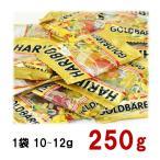 ポイント消化 送料無料 HALIBO ハリボー ミニゴールドベア 21袋 (約210g)  果汁グミ コストコ お菓子 500 1000