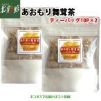 【エコル あおもり舞茸茶(10ティーバッグ)×2袋】ネコポス(ポスト投函)でお届け、送料無料
