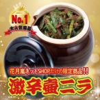 激辛壺ニラ-特製壺付き