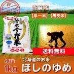 「北海道産米 無洗米 送料無料」30年産 北海道産米 ほしのゆめ  お米 無洗米 1kg  (当麻米)「無洗米 送料無料 米」