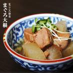 レトルト まぐろ大根 150g(1〜2人前)おかず 和食 惣菜