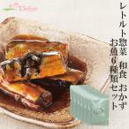 レトルト 惣菜 おかず お魚6種類和風 煮物セット ロングライフ 長期保存3年