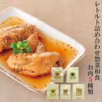 レトルト 和食 惣菜 お肉5種類パック お試しセット
