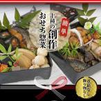 創作簡単おせち惣菜10種類詰め合わせセット 常温保存 惣菜 レトルト食品