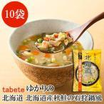 フリーズドライ食品  北海道産秋鮭の石狩鍋風味噌汁 15.1g×10袋 (tabete ゆかりの)