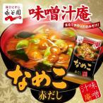 永谷園 フリーズドライ 味噌汁 なめこ 8.1g 赤だし 即席味噌汁 インスタントみそ汁