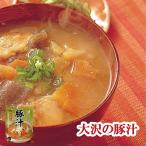 レトルト 豚汁 とん汁 250g (1人前)  惣菜 非常食・保存食