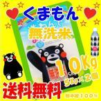 30年産 【新米】くまもん,の絵、無洗米、10Kg(九州の米,熊本のお米より)5Kg×2個