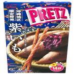 ちゅら恋紫  ジャイアント プリッツ 91g(6.5g×14袋) 沖縄限定  紅芋  紫芋  プレッツェル <br>