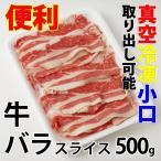 牛バラ スライス 500g 冷凍 すき焼き 焼肉 しゃぶしゃぶ 業務用