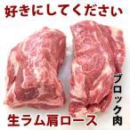 焼肉 ジンギスカン 羊肉 生ラム肩ロース ブロック 2本〜3本 約800g  冷蔵チルド・真空パック (BBQ バーベキュー 焼き肉 焼肉)