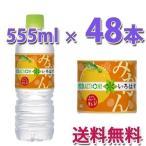 コカ・コーラ社製品 い・ろ・は・すみかん(日向夏&温州)555mlPET 2ケース 48本 いろはすみかん ※数量は48本単位でご注文下さい
