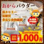 【1月上旬入荷予定】おからパウダー 200g 糖質制限 ダイエット【定形外郵便・ネコポス送料200円】