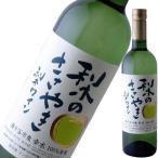 梨のささやき 梨ワイン 720ml