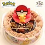 ケーキ スイーツ バースデーケーキ お誕生日ケーキ ポケットモンスターサン&ムーン  キャラデコケーキ