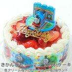 きかんしゃトーマス5号/キャラデコケーキ バースデーケーキ
