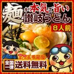 讃岐うどん ご当地うどん 麺が本気で旨い讃岐うどん セット 徳用8人前 福袋 送料無料 ( 特産品 名物商品 ) SALE セール