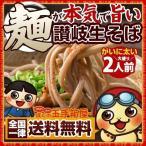 そば 蕎麦  麺が本気で旨い 讃岐 生そば お試し300g (大盛り2人前) 完全数量限定 送料無料  (セット パック)