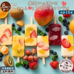アイスクリーム 白くま 果肉いっぱい どきゅんと 生アイスキャンディ 選べる3種 合計15本セット 送料無料 ( お中元 御中元 ギフト )(スイーツ ケーキ) SALE