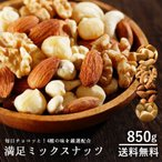 ミックスナッツ 850g 4種の満足ミックスナッツ [ クルミ カシューナッツ アーモンド マカダミア 無塩 無添加 ナッツ ] わけあり 訳あり 1kgより少し少ない850g