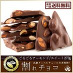 チョコレート 訳あり 割れチョコ スイート ごろごろアーモンド 300g クーベルチュール使用 送料無料 チョコレート 詰め合わせ  セール