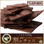 割れチョコ 訳あり スイート ハイカカオ 300g クーベルチュール使用 送料無料 チョコレート ポイント消化 お試し スイーツ 割れ ケーキ