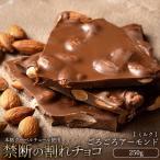 【季節限定】割れチョコ ミルク  ごろごろアーモンドミルク 300g クーベルチュール使用 ケーキ チョコレート スイーツ 詰め合わせ  セール
