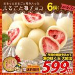 ホワイトデー white day お返し お菓子 スイーツ 苺 イチゴまるごとチョコレート6個入 いちごのトリュフフリーズドライ 苺 ホワイトチョコ 送料無料 SALE セール