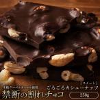 【予約商品】割れチョコ スイート カシューナッツ 300g  訳あり クーベルチュール使用 送料無料 チョコレート スイーツ チョコ 詰め合わせ  セール