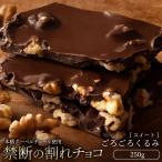 【季節限定】割れチョコ スイート くるみ  胡桃 300g クーベルチュール使用 送料無料 訳あり クルミ チョコレート スイーツ チョコ 詰め合わせ  セール