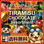 スイーツ 6種のティラミスチョコレート250g 送料無料 チョコ チョコレート ティラミス ティラミスチョコ SALE セール