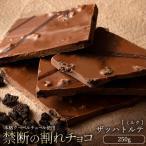 お返し割れチョコ ミルク  ザッハトルテ ザッハ 300g  訳あり クーベルチュール使用 送料無料 チョコレート スイーツ チョコ 詰め合わせ  セール