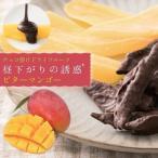 チョコ掛けドライフルーツ  3種類から選べる 昼下がりの誘惑 チョコレート  (ミルクオレンジピール 80g/ビターマンゴー100g /ビターマンダリン 100g ) セール