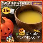 半額 スープ 北海道産かぼちゃ使用 ぽたぽたパンプキンスープ 15包入り [ 送料無料 国産 個包装 インスタント 即席スープ 便利 簡単 ] セール SALE