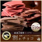 訳あり 割れチョコ 200g クーベルチュール使用 3種の割れチョコ チョコレート 送料無料 スイート ミルク 初恋苺 ポイント消化 SALE セール