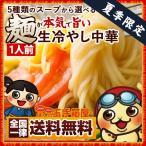 冷やし中華 麺が本気で旨い生冷し中華 お試し1人前 全5種類から選べるタレ付き レモン 南高梅 胡麻だれ かぼす シークワーサー お取り寄せ 送料無料
