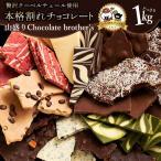 訳あり 割れチョコ  クーベルチュール 山盛りChocolate Brothers 2019 1kg 2種から選べる 割れチョコレート 送料無料 チョコ 業務用 製菓材料 板チョコ  冷蔵便