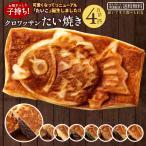 たい焼き 和菓子 送料無料 クロワッサン たい焼き 5種から選べる 4匹 セット つぶあん こしあん クリーム ルビー チョコ 豆 餡 SALE セール