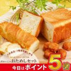 お取り寄せ グルメ 送料無料 お試しセット 食パン デニッシュ ボローニャ おいしい 選べる 食品