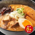 送料無料.北海道熟成ラーメン5食セット.5種から選べる グルメ お取り寄せ 詰め合わせ ポイント消化 セール【G】