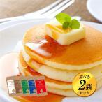 (送料無料 500円ポッキリ)北海道小麦の.パンケーキミックス2袋. 3種類から選べる!ホットケーキミックス ホットケーキ ポイント消化 アルミフリー セール【C】