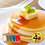 (送料無料)北海道小麦の.パンケーキミックス5袋.  お菓子 グルメ スイーツ ホットケーキミックス ホットケーキ ポイント消化【C】