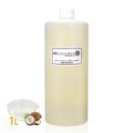 (石けん) 精製ココナッツオイル 1Lヤシ油 (手作り石鹸 手作り石けん 手作りコスメ 材料)