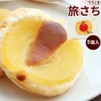 リンゴ りんご【アップルパイ 旅さち5個入】青森銘菓☆おみやげに人気の青森りんごパイ